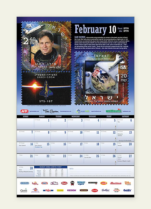 A&P Jewish Calendar
